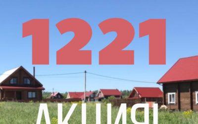 Акция – юбилейный год! 800 лет Нижнему Новгороду.