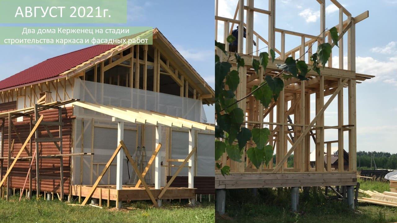 Два дома Керженец на стадии строительства каркаса и фасадных работ