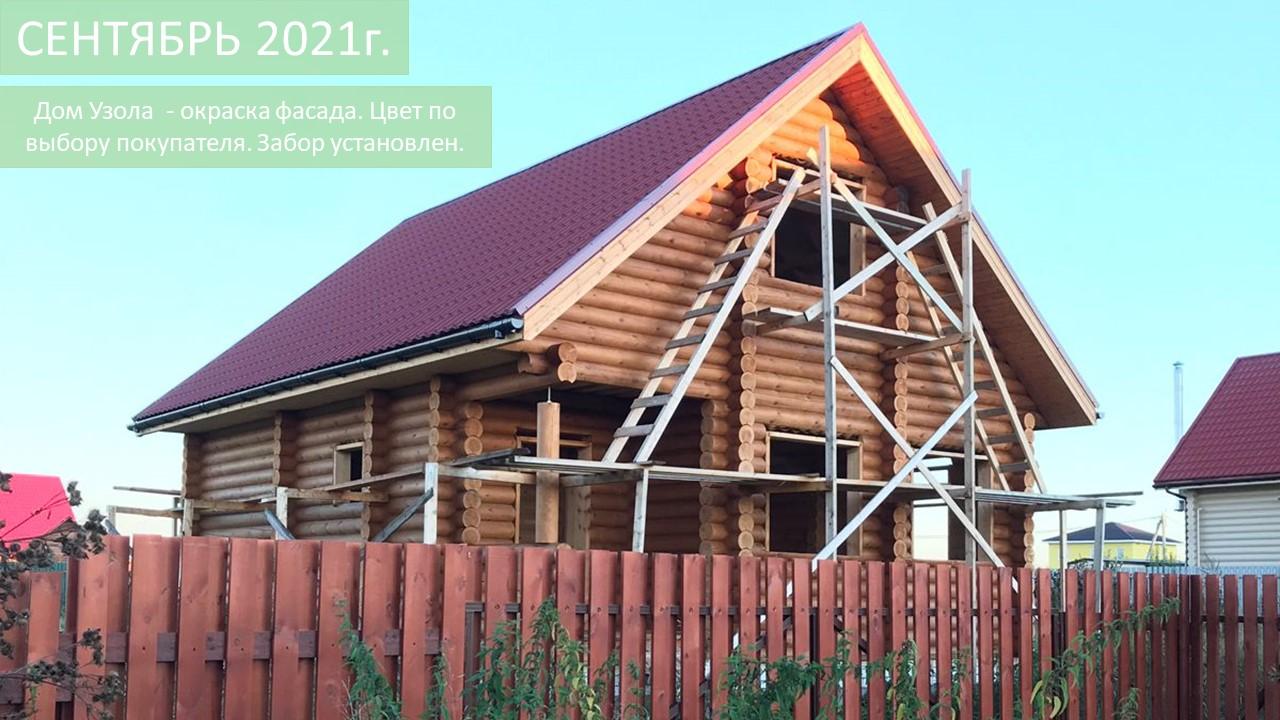 Дом Узола. Окраска фасада. Цвет по выбору покупателя. Забор установлен.